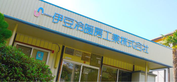 伊豆冷暖房工業株式会社事務所